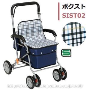 シルバーカー ボクスト SIST02 チェックブラック (幸和製作所)|creli