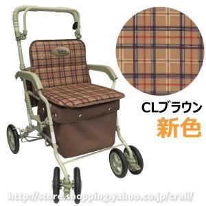 シルバーカー マーチS CLブラウン(新色)(島製作所)
