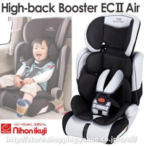 日本育児 ハイバックブースターECII air アイスグレー|creli
