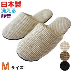 《日本製》ソフトモールスリッパ Mサイズ(約24cmまで)