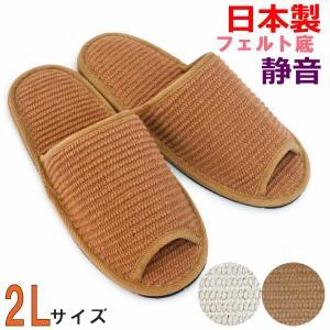 《日本製》インドコットン外縫い LLサイズ(〜約29cmまで) フェルト底スリッパ 《国産 消音 大きい ビッグ》