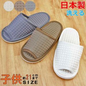 スリッパ 子供用 太ワッフル外縫い 約21cmまで 日本製 洗える シンプル ナチュラル 職人 ハキハキ工房|creo