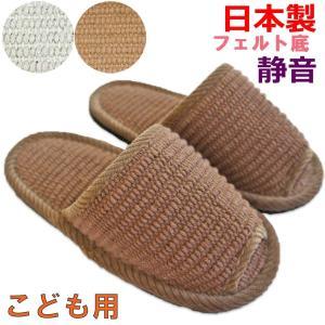《日本製》インドコットン外縫い子供スリッパ フェルト底(〜約21cmまで) 《国産 こども 消音 静音》