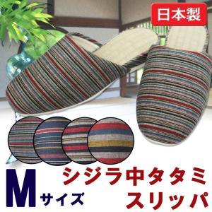 《日本製》シジラ吊込中タタミスリッパ(〜約24cmまで) 《国産 職人 来客用 玄関 和 畳 夏》