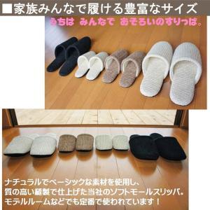 日本製 ソフトモールスリッパLサイズ(約26....の詳細画像1