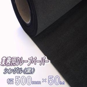 シングルクレープ業務用(黒) |crepe