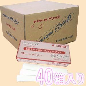アセトールサラッピィ業務用(40箱入り)|crepe