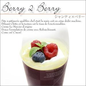 Berry 2 Berry クレープ専門店のこだわりクレープ 合計金額¥2500(税別)で送料無料