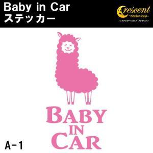 ベビーインカー ステッカー A1:通常色 ベイビーインカー キッズインカー チャイルドインカー baby kids child on board|crescent-ss