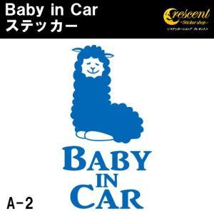 ベビーインカー ステッカー A2:通常色 ベイビーインカー キッズインカー チャイルドインカー baby kids child on board|crescent-ss