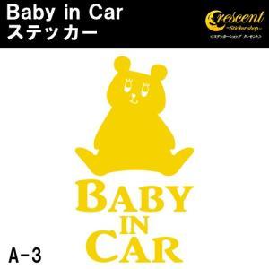 ベビーインカー ステッカー A3:通常色 ベイビーインカー キッズインカー チャイルドインカー baby kids child on board|crescent-ss