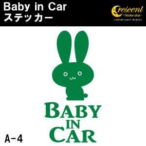 ベビーインカー ステッカー A4:通常色 ベイビーインカー キッズインカー チャイルドインカー baby kids child on board|crescent-ss