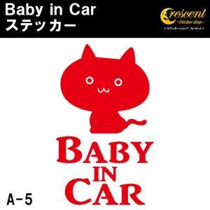 ベビーインカー ステッカー A5:通常色 ベイビーインカー キッズインカー チャイルドインカー baby kids child on board|crescent-ss