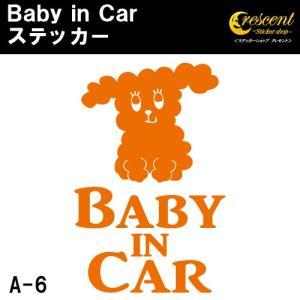 ベビーインカー ステッカー A6:通常色 ベイビーインカー キッズインカー チャイルドインカー baby kids child on board|crescent-ss