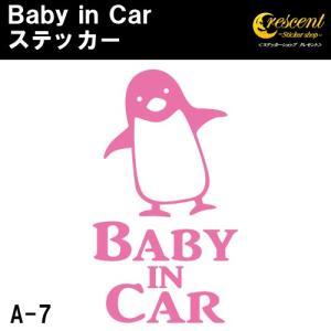 ベビーインカー ステッカー A7:通常色 ベイビーインカー キッズインカー チャイルドインカー baby kids child on board|crescent-ss