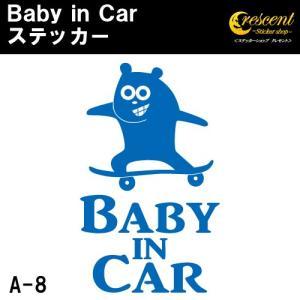 ベビーインカー ステッカー A8:通常色 ベイビーインカー キッズインカー チャイルドインカー baby kids child on board|crescent-ss
