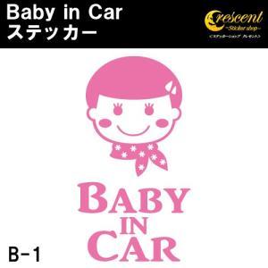 ベビーインカー ステッカー B1:全25色 ベイビーインカー キッズインカー チャイルドインカー|crescent-ss