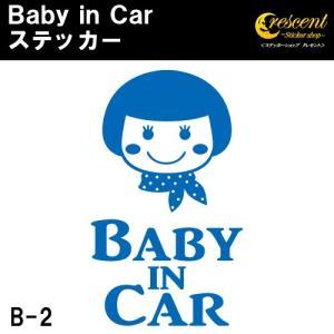ベビーインカー ステッカー B2:全25色 ベイビーインカー キッズインカー チャイルドインカー|crescent-ss
