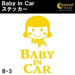 ベビーインカー ステッカー B3:全25色 ベイビーインカー キッズインカー チャイルドインカー|crescent-ss