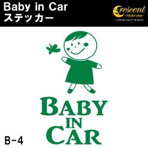 ベビーインカー ステッカー B4:全25色 ベイビーインカー キッズインカー チャイルドインカー|crescent-ss
