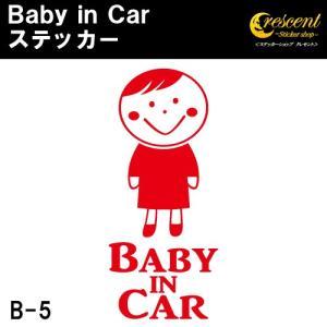 ベビーインカー ステッカー B5:全25色 ベイビーインカー キッズインカー チャイルドインカー|crescent-ss