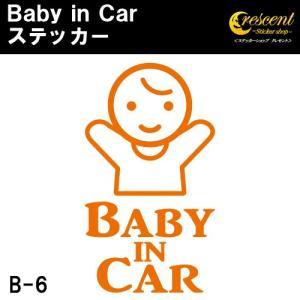 ベビーインカー ステッカー B6:全25色 ベイビーインカー キッズインカー チャイルドインカー|crescent-ss