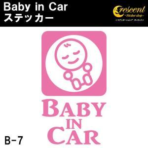 ベビーインカー ステッカー B7:全25色 ベイビーインカー キッズインカー チャイルドインカー|crescent-ss