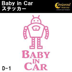 ベビーインカー ステッカー D1:全25色 ロボット ベイビーインカー キッズインカー チャイルドインカー|crescent-ss