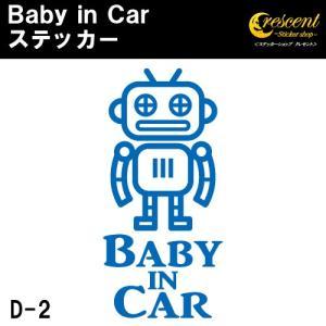 ベビーインカー ステッカー D2:全25色 ロボット ベイビーインカー キッズインカー チャイルドインカー|crescent-ss