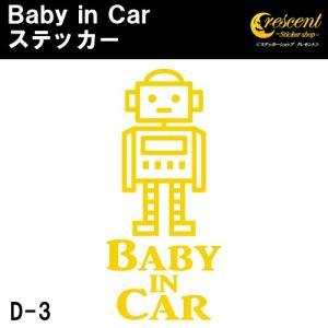 ベビーインカー ステッカー D3:全25色 ロボット ベイビーインカー キッズインカー チャイルドインカー|crescent-ss