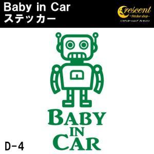 ベビーインカー ステッカー D4:全25色 ロボット ベイビーインカー キッズインカー チャイルドインカー|crescent-ss