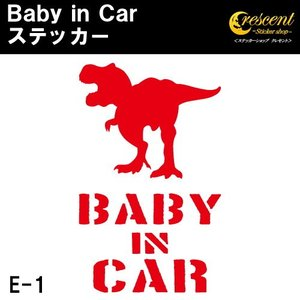 ベビーインカー ステッカー E1:通常色 ベイビーインカー キッズインカー チャイルドインカー 恐竜 baby kids child on board|crescent-ss
