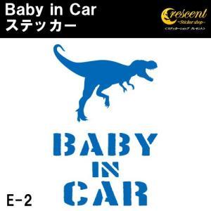 ベビーインカー ステッカー E2:通常色 ベイビーインカー キッズインカー チャイルドインカー 恐竜 baby kids child on board|crescent-ss