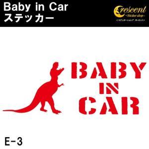 ベビーインカー ステッカー E3:通常色 ベイビーインカー キッズインカー チャイルドインカー 恐竜 baby kids child on board|crescent-ss