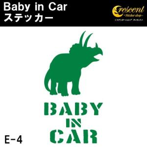 ベビーインカー ステッカー E4:通常色 ベイビーインカー キッズインカー チャイルドインカー 恐竜 baby kids child on board|crescent-ss