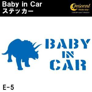 ベビーインカー ステッカー E5:通常色 ベイビーインカー キッズインカー チャイルドインカー 恐竜 baby kids child on board|crescent-ss