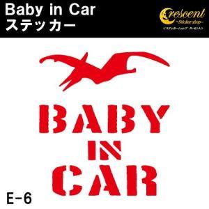 ベビーインカー ステッカー E6:通常色 ベイビーインカー キッズインカー チャイルドインカー 恐竜 baby kids child on board|crescent-ss