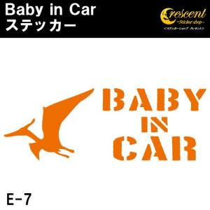 ベビーインカー ステッカー E7:通常色 ベイビーインカー キッズインカー チャイルドインカー 恐竜 baby kids child on board|crescent-ss
