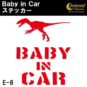 ベビーインカー ステッカー E8:通常色 ベイビーインカー キッズインカー チャイルドインカー 恐竜 baby kids child on board|crescent-ss