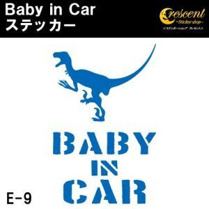 ベビーインカー ステッカー E9:通常色 ベイビーインカー キッズインカー チャイルドインカー 恐竜 baby kids child on board|crescent-ss