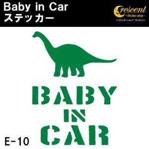 ベビーインカー ステッカー E10:通常色 ベイビーインカー キッズインカー チャイルドインカー 恐竜 baby kids child on board|crescent-ss