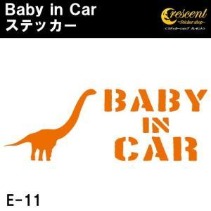 ベビーインカー ステッカー E11:全25色 ベイビーインカー キッズインカー チャイルドインカー 恐竜|crescent-ss