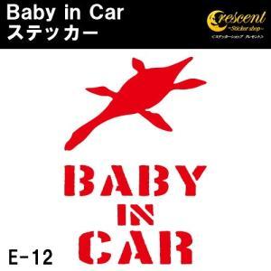 ベビーインカー ステッカー E12:全25色 ベイビーインカー キッズインカー チャイルドインカー 恐竜|crescent-ss