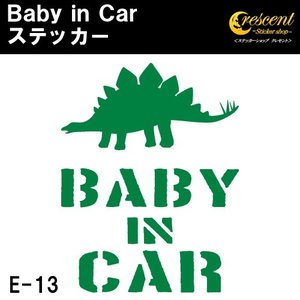 ベビーインカー ステッカー E13:全25色 ベイビーインカー キッズインカー チャイルドインカー 恐竜|crescent-ss