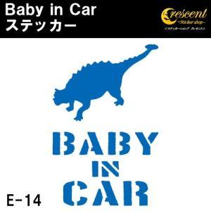 ベビーインカー ステッカー E14:全25色 ベイビーインカー キッズインカー チャイルドインカー 恐竜|crescent-ss