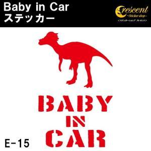 ベビーインカー ステッカー E15:全25色 ベイビーインカー キッズインカー チャイルドインカー 恐竜|crescent-ss