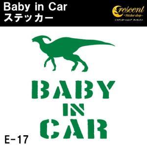 ベビーインカー ステッカー E17:全25色 ベイビーインカー キッズインカー チャイルドインカー 恐竜|crescent-ss