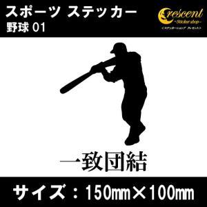 野球 ステッカー スポーツ ベースボール 01【全32色 スローガン30種類】 部活 応援 クラブ ...