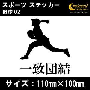 野球 ステッカー スポーツ ベースボール 02【全32色 スローガン30種類】 部活 応援 クラブ ...