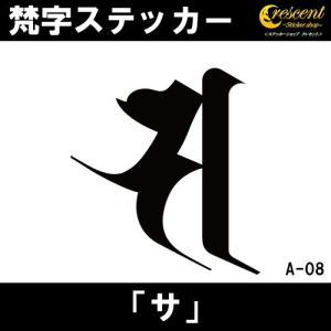 梵字ステッカー サ A08 【5サイズ 全32色】【開運 祈願 シール デカール スマホ 車 バイク】|crescent-ss